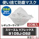【マスク PM2.5】 3M(スリーエム) 使い捨て式 防塵マスク VFlex 9105J-DS2 (レギュラーサイズ 20枚入) 大気汚染 火山灰対策 防じん...