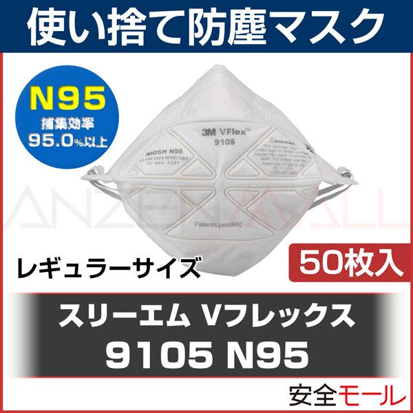 PM2.5対応 マスク N95 3M/スリーエム 使い捨て式 防塵マスク VFlex 9105 (レギュラー 50枚入) マスク N95規格 防じんマスク インフルエンザ対策 大気汚染 火山灰対策 地震対策