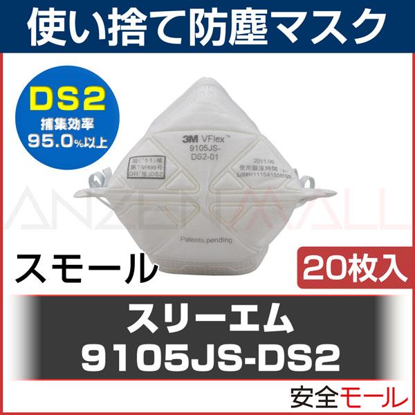 3M(スリーエム) 使い捨て式 防塵マスク VFlex 9105JS-DS2 スモール 20枚入 PM2.5 マスク 女性 防じんマスク 地震対策