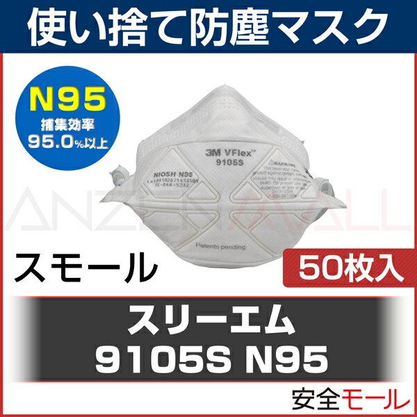 3M/スリーエム 使い捨て式 防塵マスク VFlex 9105S N95 50枚入 スモールサイズ PM2.5対応 マスク N95規格 PM2.5 マスク 女性 使い捨て式防塵マスク 防じんマスク(地震対策)