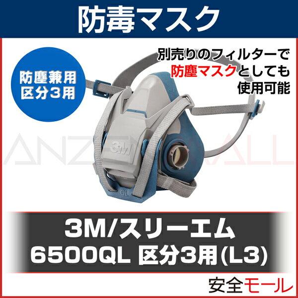 3M/スリーエム 防毒マスク 6500QL 区分3用(L3) 対応のフィルターで防塵マスクとしても使用可能 ガスマスク 作業用マスク