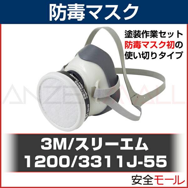3M/スリーエム 使い捨て 防毒マスク 塗装作業用 1200/3311J-55 使い捨て防毒マスク 粉じん 粉塵 防毒 作業用 工事用 医療用 防どくマスク ガスマスク
