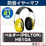 イヤーマフH510Aぺルター製(遮音値/NRR21dB)(3M/PELTOR)(防音/しゃ音/騒音対策)