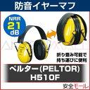 イヤーマフ H510F ぺルター製 (遮音値 NRR21dB)(3M PELTOR)(防音 しゃ音 騒音対策 イヤマフ)【RCP】