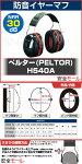 イヤーマフH540Aぺルター製(遮音値/NRR30dB)(3M/PELTOR)(防音/しゃ音/騒音対策)