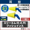 耳栓 3M プッシュインス(10組)318-4000(遮音値/NRR:31dB)(防音/遮音/騒音対策/粉塵対策)