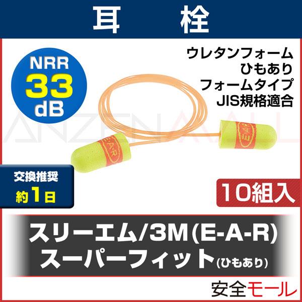耳栓 3M スーパーフィットひもつき311-1254 (10組) (遮音値/NRR:33dB) (防音/遮音/騒音対策/粉塵対策)