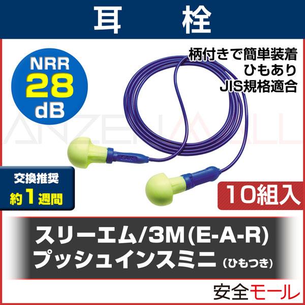 耳栓 3M プッシュインスミニひもつき 318-1001 (10組) (遮音値/NRR:28dB) (防音/遮音/騒音対策/粉塵対策)