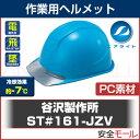 谷沢製作所 エアライト PC素材 ヘルメット ST#161-JZV【地震対策】