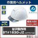 【タニザワ/谷沢製作所】 ABS素材 ヘルメット ST#1830-JZ(エアライト2)【作業用/暑さ対策/安全用品】