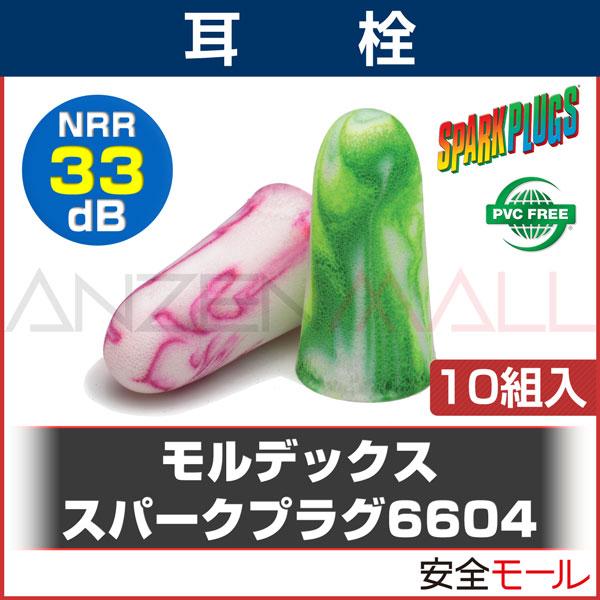 モルデックス 耳栓 スパークプラグ6604 (10組) (NRR:33dB) (防音・騒音対策)(耳せん・みみせん)