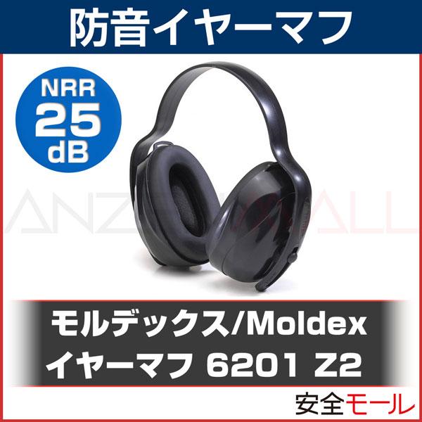 イヤーマフ 6201 Z2 3ポジション対応 (遮音値/NRR25dB) モルデックス MOLDEX社製 防音 しゃ音 騒音対策 イヤマフ(あす楽)