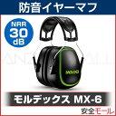 イヤーマフ 防音 MX-6 モルデックス MOLDEX 6130 (遮音値 NRR:30dB) しゃ音 騒音対策 イヤマフ earmuff 【RCP】