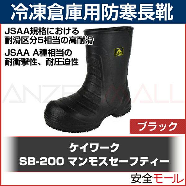 ケイワーク 冷凍倉庫用 -40度対応防寒長靴 マンモスセーフティー SB-200