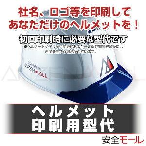 ヘルメット 印刷用型代 (ヘルメットにロゴ・社名等が印刷(名入れ)可能)