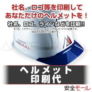 ヘルメット 印刷代 (ヘルメットにロゴ・社名等が印刷(名入れ)可能)
