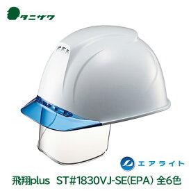 【タニザワ/谷沢製作所】ヘルメット ST#1830VJ-SE EPA シールド付 飛翔plus