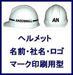 ヘルメット印刷用型代【ヘルメットにロゴ・社名等が印刷可能】