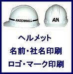 ヘルメット印刷代【ヘルメットにロゴ・社名等が印刷可能】