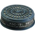 【興研】有機ガス用吸収缶(C)KGC-1型L(1個)【ガスマスク/作業用】