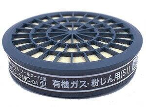 興研 有機ガス・粉じん用 防毒マスク 吸収缶 KGC-5MC型 1個 ガスマスク 作業用 防どくマスク