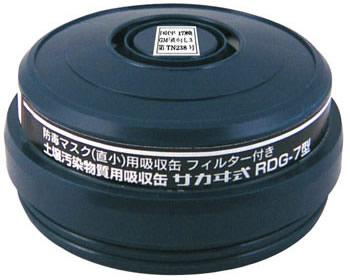 興研 有機ガス用 吸収缶 RDG-7型 (1個) (ガスマスク/作業用/防毒マスク)