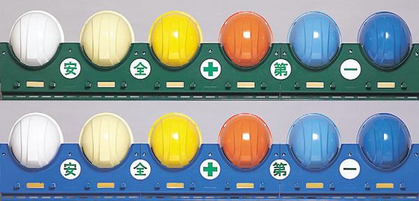 DIC/ディック ヘルメット用 ラック ヘルメットラック ABS製 6ヶ掛け (ヘルメット用アクセサリー/関連商品/装備品)(地震対策)