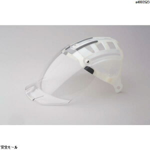 ミドリ安全 ヘルメット 交換用シールド面 SC-15PCLNS用 4007100931 1個