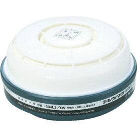シゲマツ/重松 防じん機能付き吸収缶 CA-304L3/OV 有機用 CA304L3OV 1個