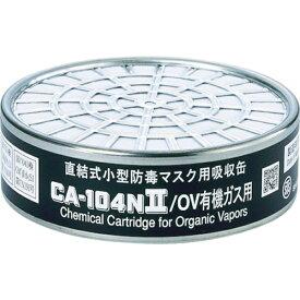 シゲマツ/重松 防毒マスク吸収缶 CA-104N2/OV 有機ガス用 CA104N2OV 1個 ガスマスク