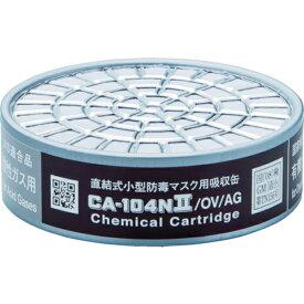 シゲマツ/重松 防毒マスク吸収缶 CA-104N2/OV/AG 有機・酸性ガス用 CA104N2OVAG 1個 ガスマスク