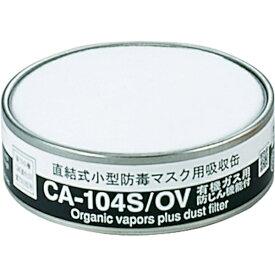 シゲマツ/重松 防じん機能付き吸収缶 CA-104S/OV 有機ガス用 CA104SOV 1個