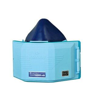 興研 取替え式 防塵マスク 1005RR-05型 (RL2) 防じんマスク 粉塵 作業用