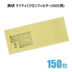 (送料無料) 興研 防塵マスク用 交換マイティミクロンフィルター(1005用) (150枚) (粉塵/作業用)(防じんマスク)