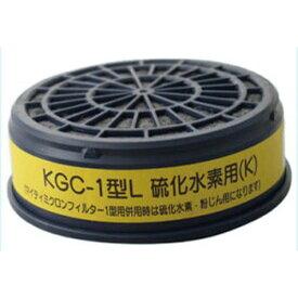 興研 硫化水素用 吸収缶 (K) KGC-1型L (1個) ガスマスク 作業用 防毒マスク