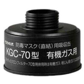 興研 防毒マスク 有機ガス用 吸収缶(C) KGC-70型 (1個) ガスマスク 防どくマスク 作業用