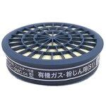 【興研】有機ガス・粉じん用吸収缶KGC-5MC型(1個)【ガスマスク/作業用】