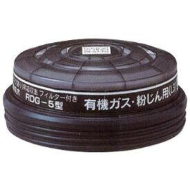 興研 有機ガス・粉じん用 吸収缶 RDG-5型 (1個) ガスマスク 作業用 防毒マスク