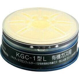 興研 防毒マスク 有機ガス用 吸収缶 C KGC-1型L マイティミクロンフィルター付 1個 ガスマスク 作業用