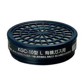 興研 サカヰ式KGC-10型L 有機ガス用(ガスマスク/作業用)