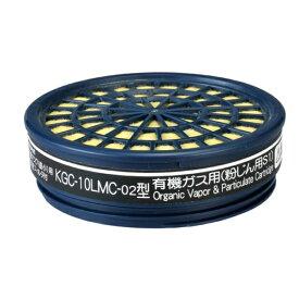 興研 サカヰ式KGC-10型LMC 有機ガス用(ガスマスク/作業用)