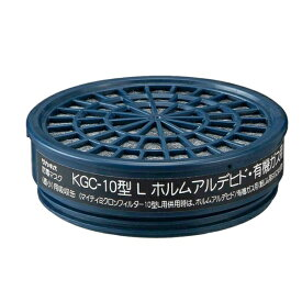 興研 サカヰ式KGC-10型L 有機ガス・ホルムアルデヒド用(ガスマスク/作業用)