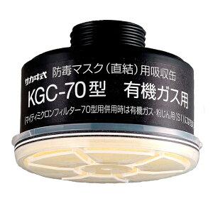 興研 吸収缶 KGC-70型フィルター付 有機ガス用(ガスマスク/作業用/病院/解体/現場)