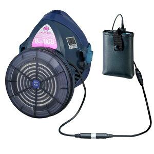興研 電動ファン付 防塵マスク BL-100U-03型 (防塵 粉塵 作業) 防じんマスク