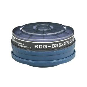 興研 電動ファン付防塵マスク用 除毒機能付き交換フィルタ RDG-82(BL-351HGX専用)(1個入) 防塵マスク 防じんマスク