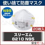【PM2.5/大気汚染/黄砂対策】【3M/スリーエム】使い捨て式防塵マスク8210-N95(20枚入)【新型/鳥/豚インフルエンザ・感染対策】