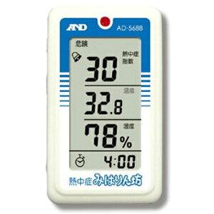 (暑さ対策 グッズ)暑さ対策商品 携帯型熱中症指数モニター AD-5688(熱中症の危険性をいつでもチェック可能 アラーム機能)(エーアンドディー)