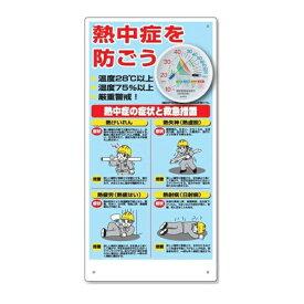 熱中症時の対処法を記載 湿温度計付 暑さ対策標識 HO-18