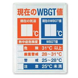 デジタル数字を使った、オールインワンの表示板 WBGT値表示板 HO-198