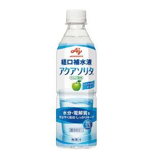 味の素/AJINOMOTO 経口補水液 アクアソリタ 500mlペットボトルタイプ(48本入り) TB-8003(暑さ対策/作業現場/運動/スポーツドリンク/飲料/水分補給)